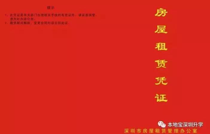 2021年深圳学位申请租赁要求汇总