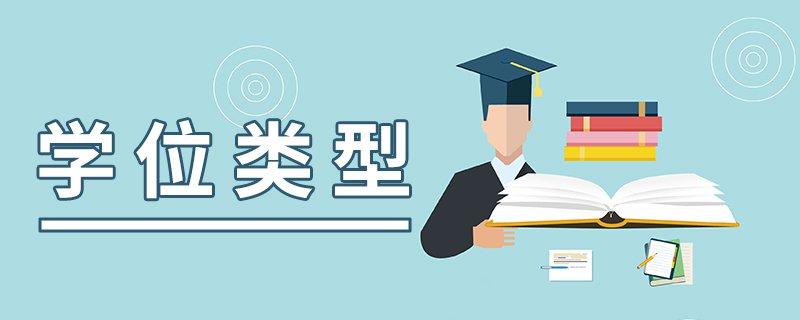 2020年大鹏新区小一初一学位类型划分标准