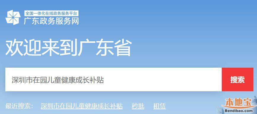 广东政务服务网深圳市在园儿童健康成长补贴申请入口