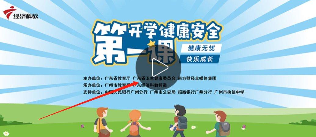 2021年廣東開學健康安全第一課視頻回放觀看入口