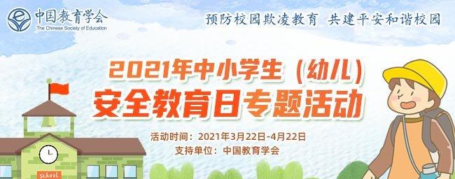 2021年中小學生(幼兒)安全教育日專題活動入口
