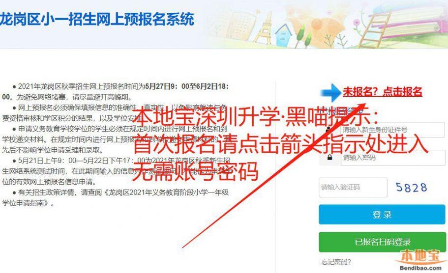 龙岗区小一招生网上预报名系统入口网址