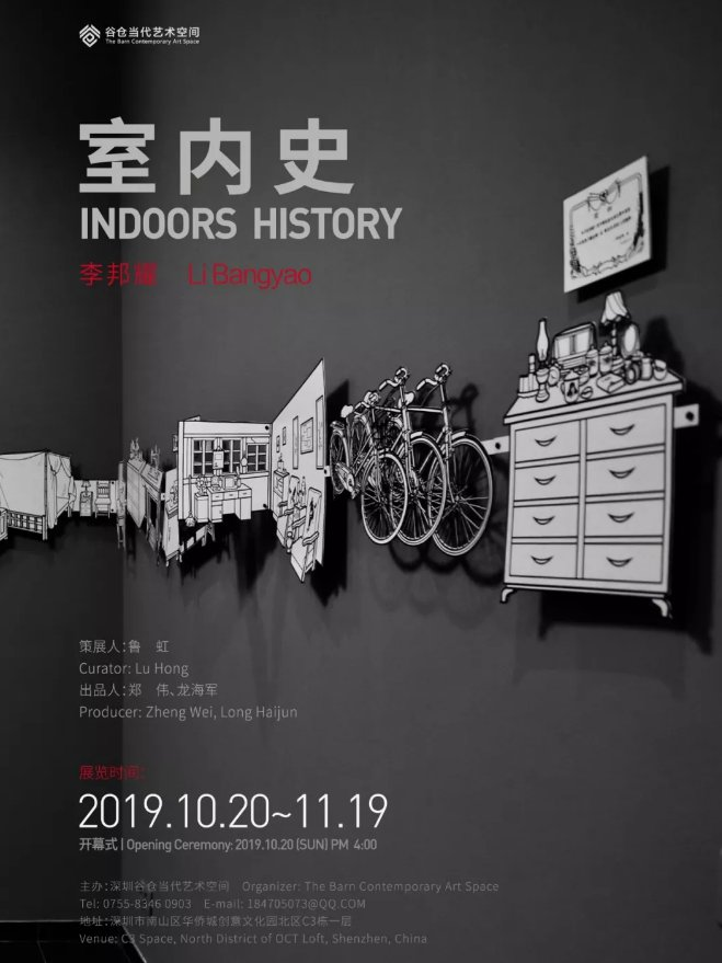 2019深圳谷仓当代艺术空间李邦耀个展时间、地点