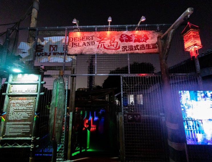 2020深圳万圣节好玩的鬼屋汇总