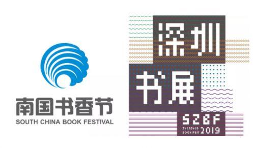 2019首届深圳书展来啦