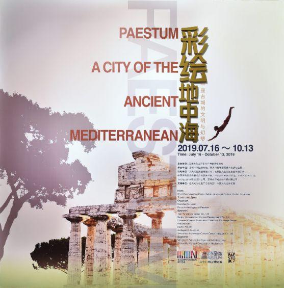 深圳南山博物馆彩绘地中海展览时间、门票、看点