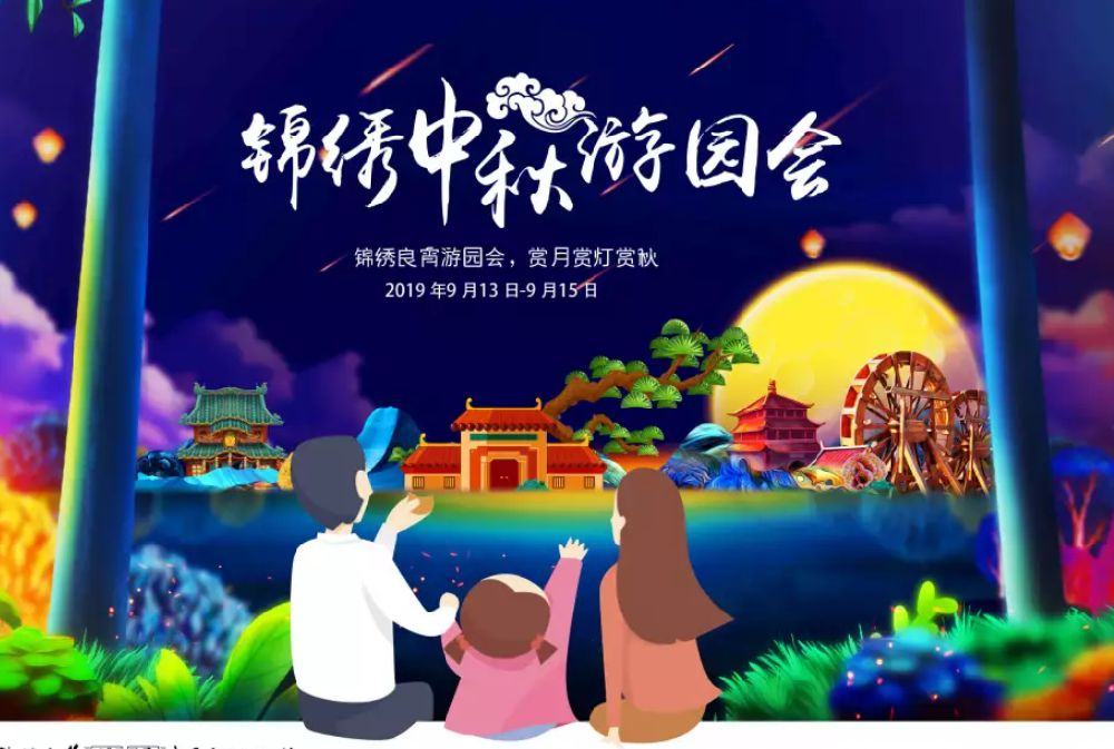2019深圳中秋节活动汇总(持续更新)