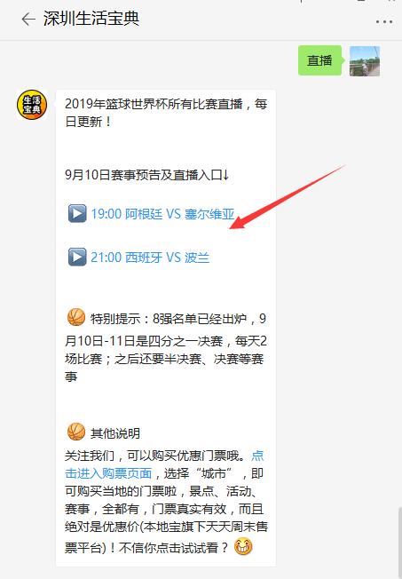 2019中国男篮世界杯4强名单