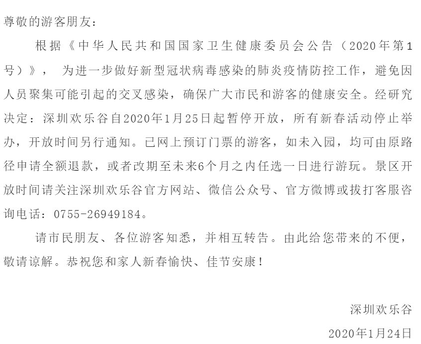 深圳欢乐谷开放了吗(最新消息)