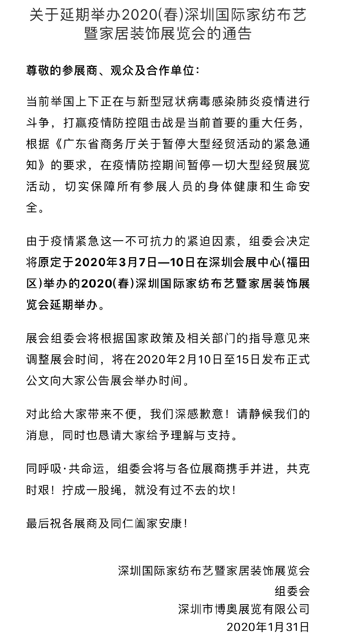 2020深圳国际家纺布艺暨家居装饰展览会延期举办
