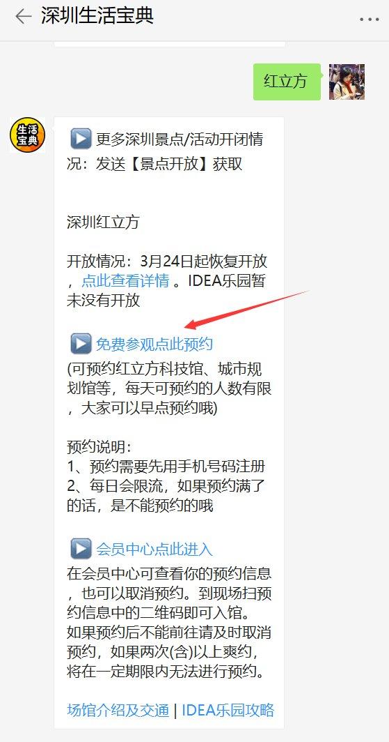 深圳紅立方要門票嗎(門票免費預約指南)