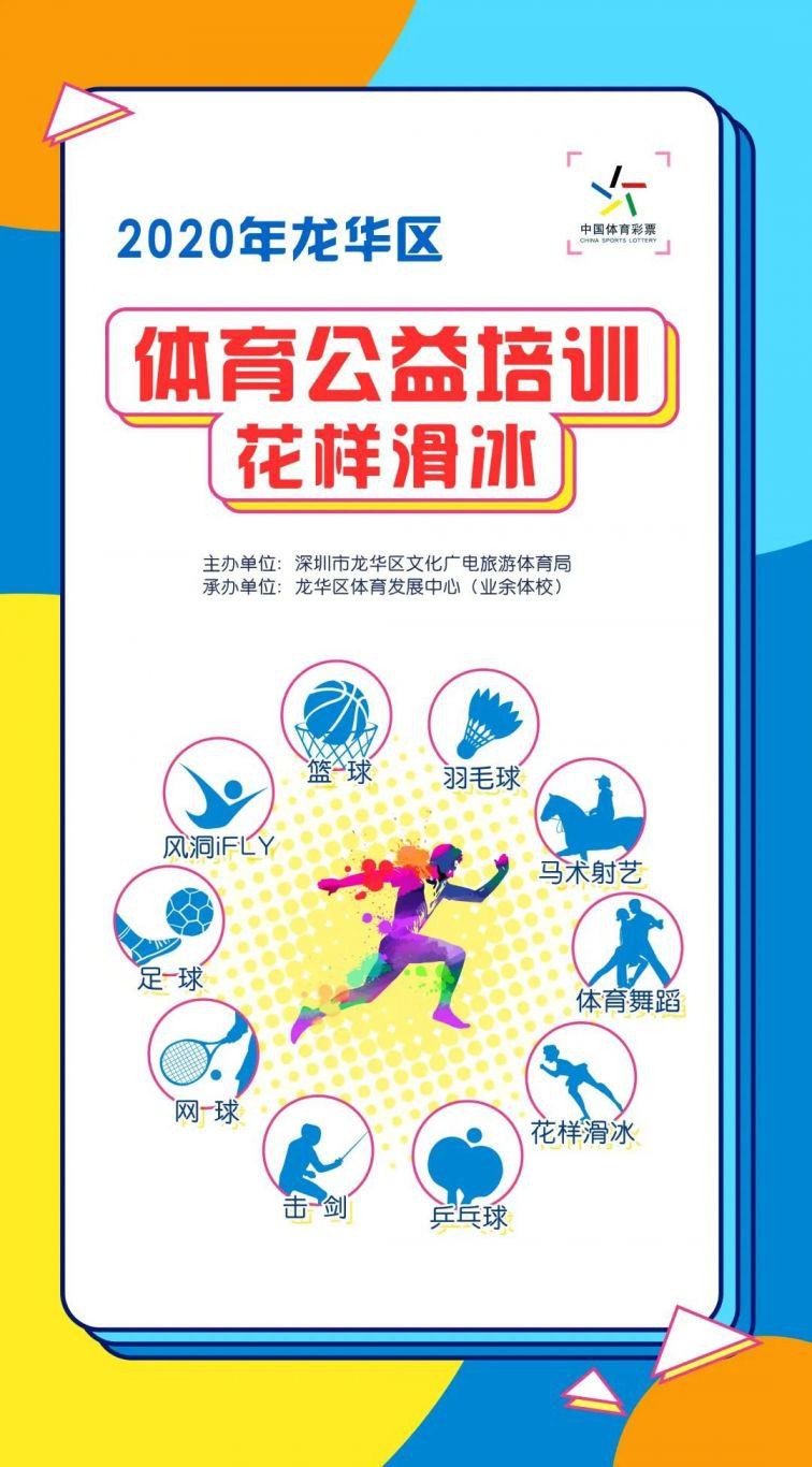 2020年龙华区体育项目公益培训时间、地址及报名