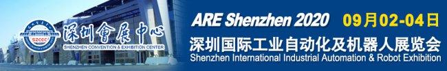 2020第十届深圳国际工业自动化及机器人展将于9月2日盛大开幕!