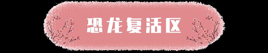 【龙岗·亲子】五一可用!45元抢深圳求水山龙之谷1大1小亲子票!一票畅玩逼真恐龙+儿童游玩区+射箭+蹦床+攀岩等12个游乐项目!