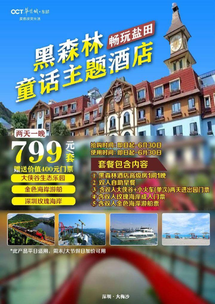 深圳东部华侨城黑森林酒店团购价格及预定入口