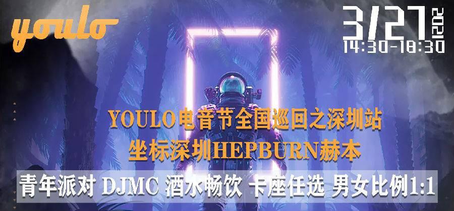 2021youlo電音節深圳門票在哪里買