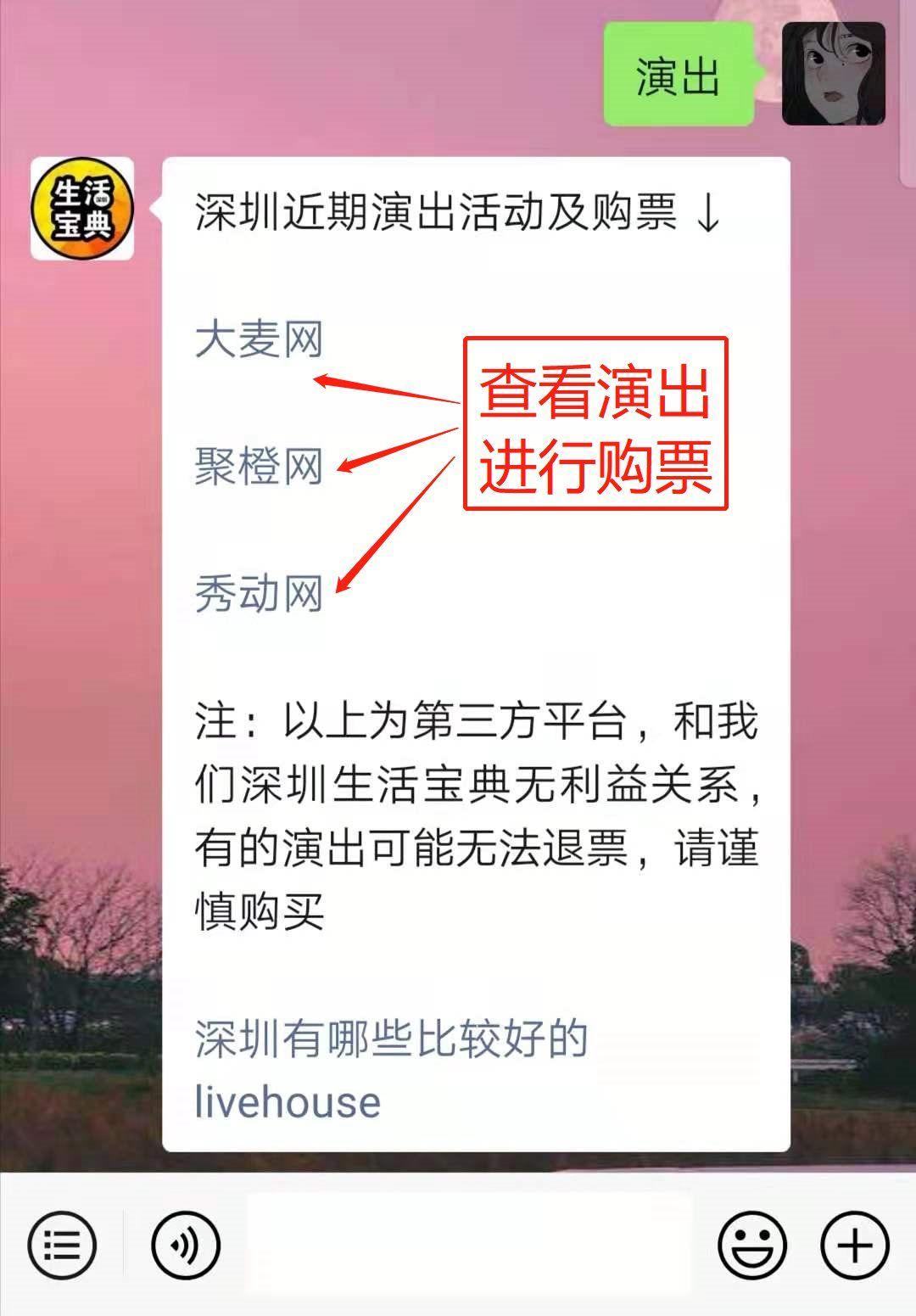 深圳7月演出汇总