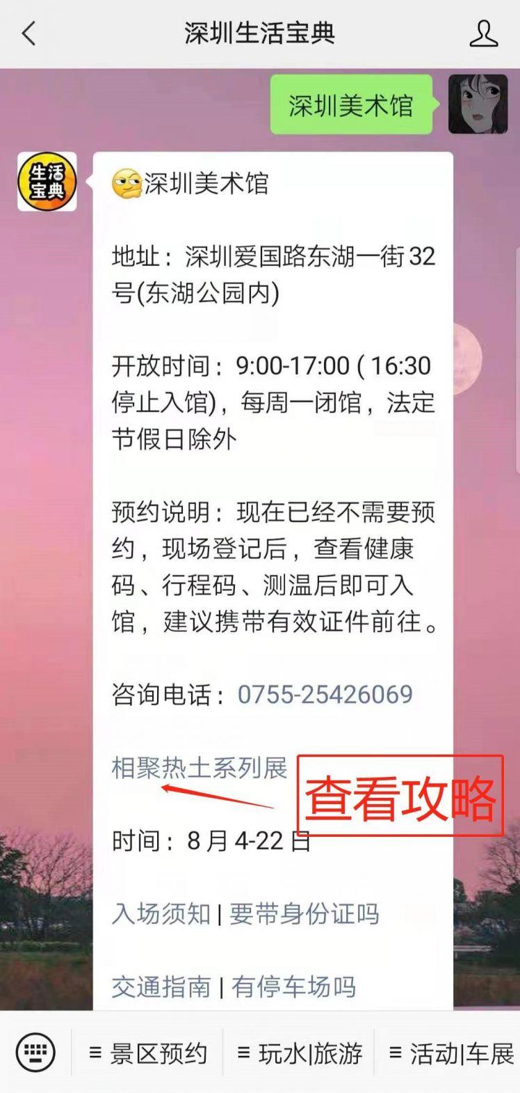 深圳相聚热土系列展时间、地点、预约说明