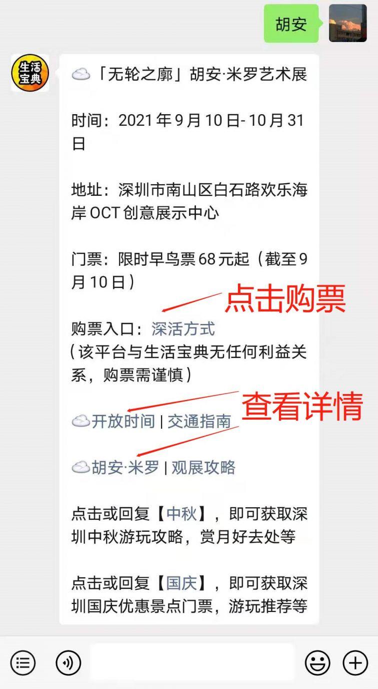 深圳胡安米罗真迹展时间、地点、门票