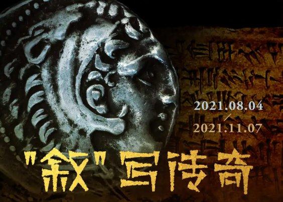 叙利亚古代文物精品展