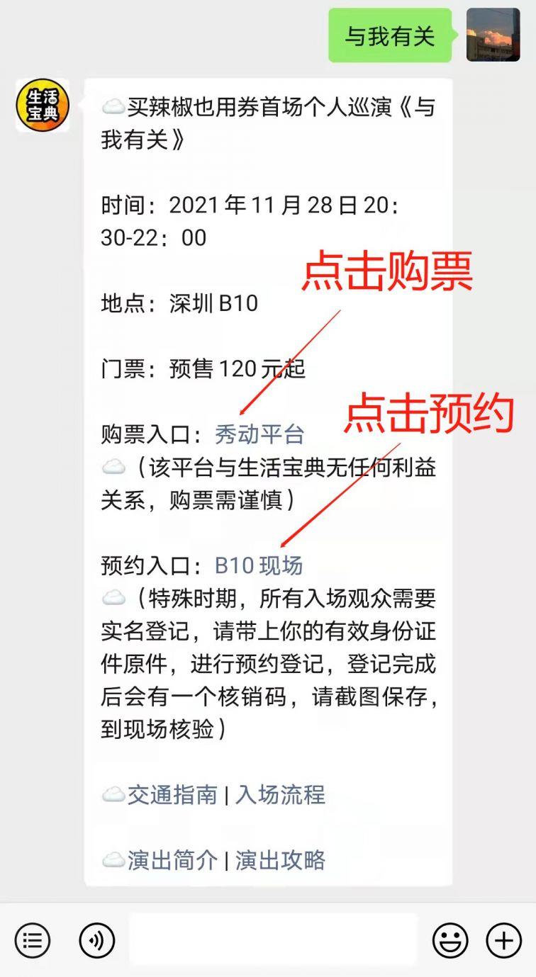 深圳买辣椒也用券与我有关个人巡演观演攻略
