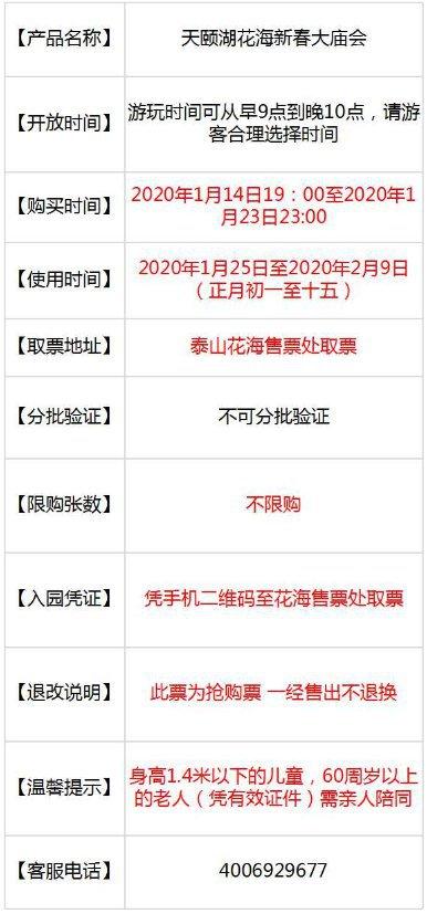 2020年泰安春节活动汇总(不断更新)