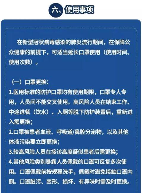 新冠病毒肺炎科學防護小常識