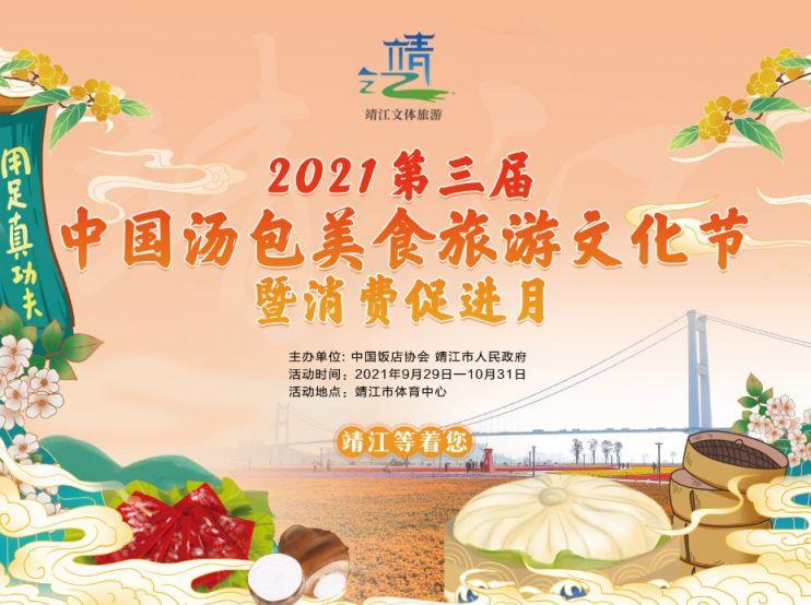 2021中国汤包美食旅游文化暨靖江消费促进月来啦!