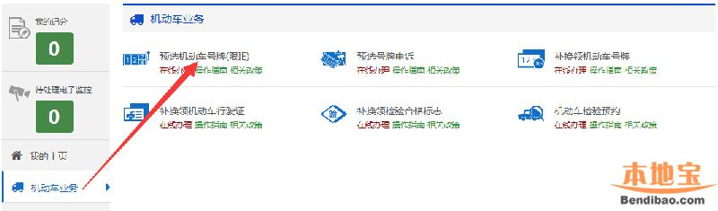 天津网上预选车牌办理流程