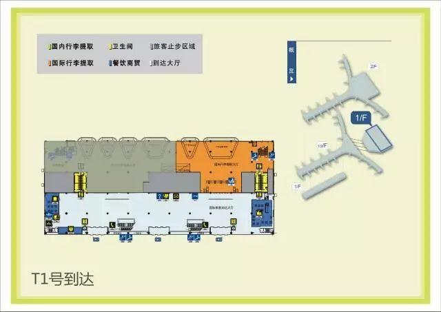天津滨海国际机场指南