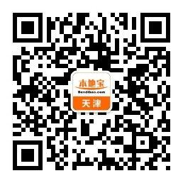 天津居住证积分入户申报入口及注意事项