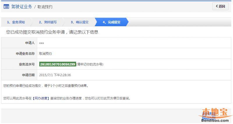 天津驾考网上取消预约操作步骤一览