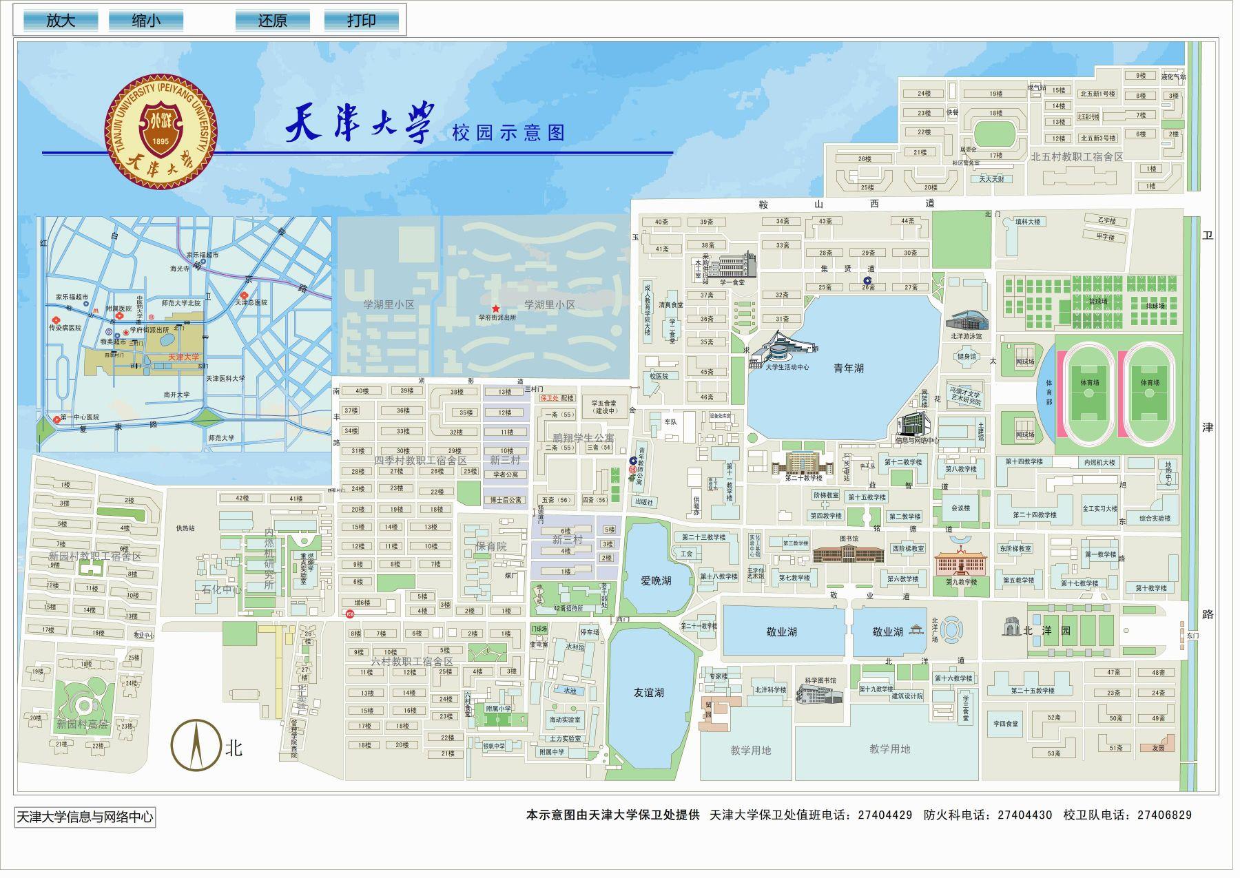 大学 地图