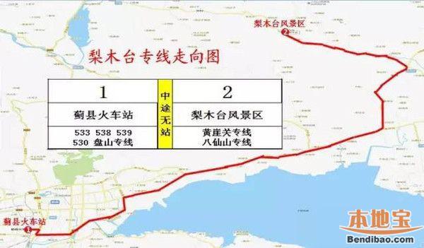 9:00---18:00   本线路自蓟县火车站直达梨木台风景区,在此您可换乘