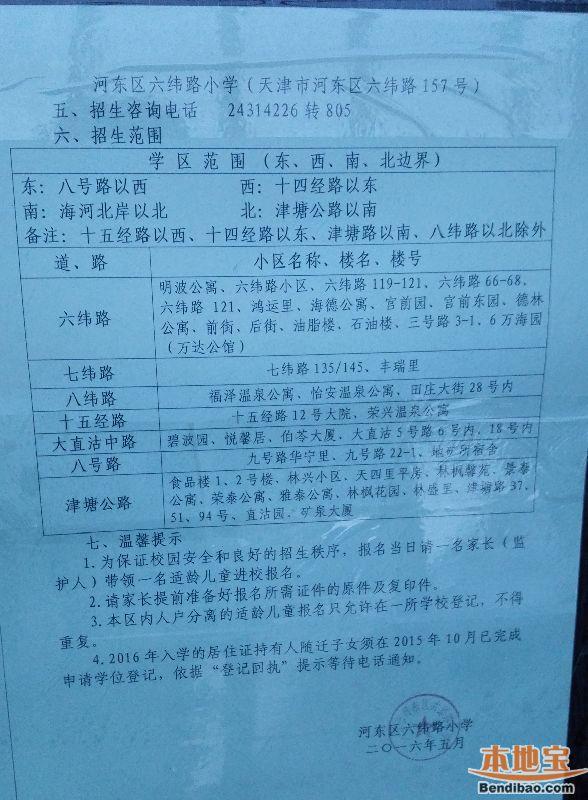 天津河东区六纬路新生招生简章小学感言入学小学图片