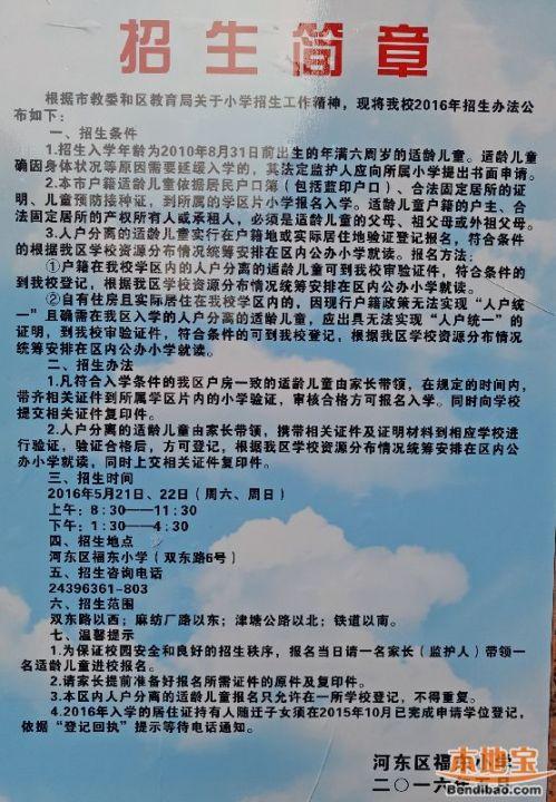 天津河东区福东小学2016招生简章沂水黄山铺镇小学图片