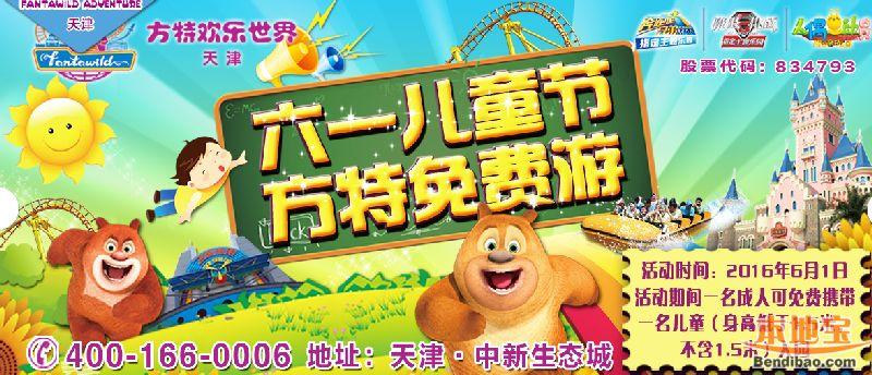 2018天津六一儿童节活动汇总(不断更新)