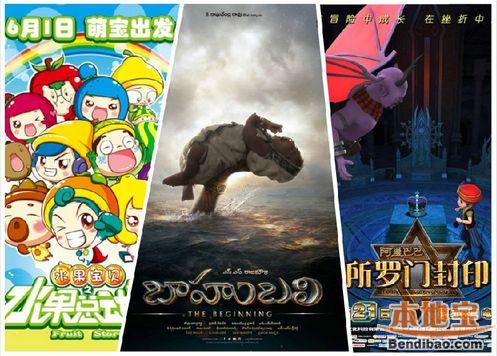 2016年六一上映的儿童电影 儿童节动画片大全
