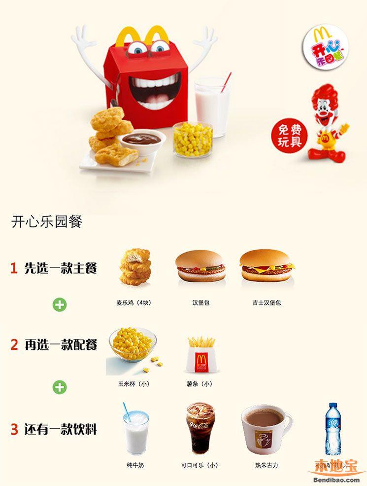 麦当劳儿童套餐自主自由搭配(价格 菜单 免费玩具)