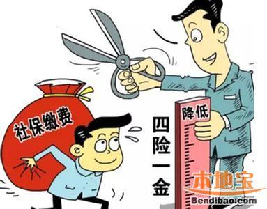 2016天津社保缴费比例及基数标准(含五险一金)