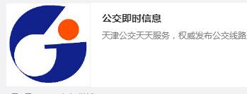 2016天津公交线路调整最新消息(不断更新)