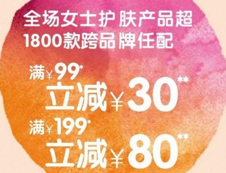 天津屈臣氏超市母亲节促销活动 满299减80