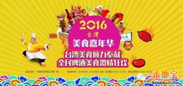 2016天津武清台湾美食节七夕节开幕(活动时