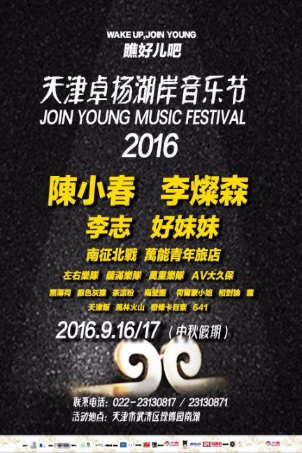 2016天津卓扬湖岸音乐节时间、门票、阵容