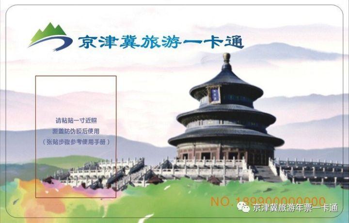 2018京津冀旅游一卡通售价是多少钱?