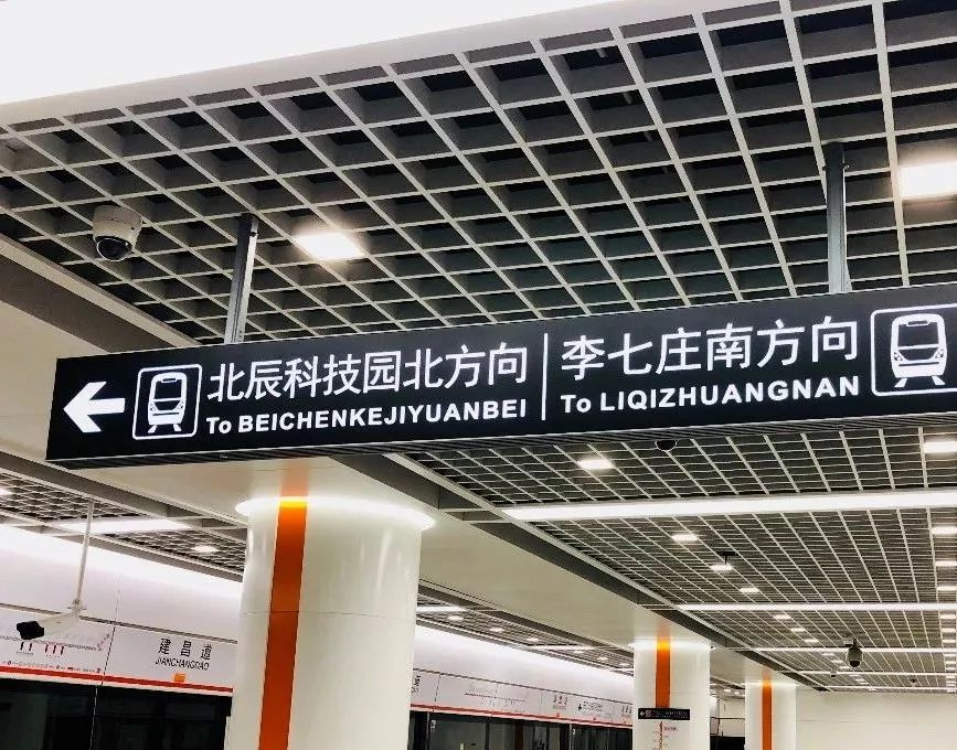 天津地铁5号线北辰科技园北站和李七庄南站什么时候开通