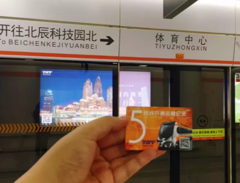 天津地铁5号线试运营纪念票卡购买地址