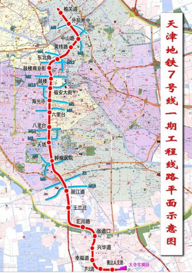 天津地铁7号线最新消息(线路图 站点 通车时间)