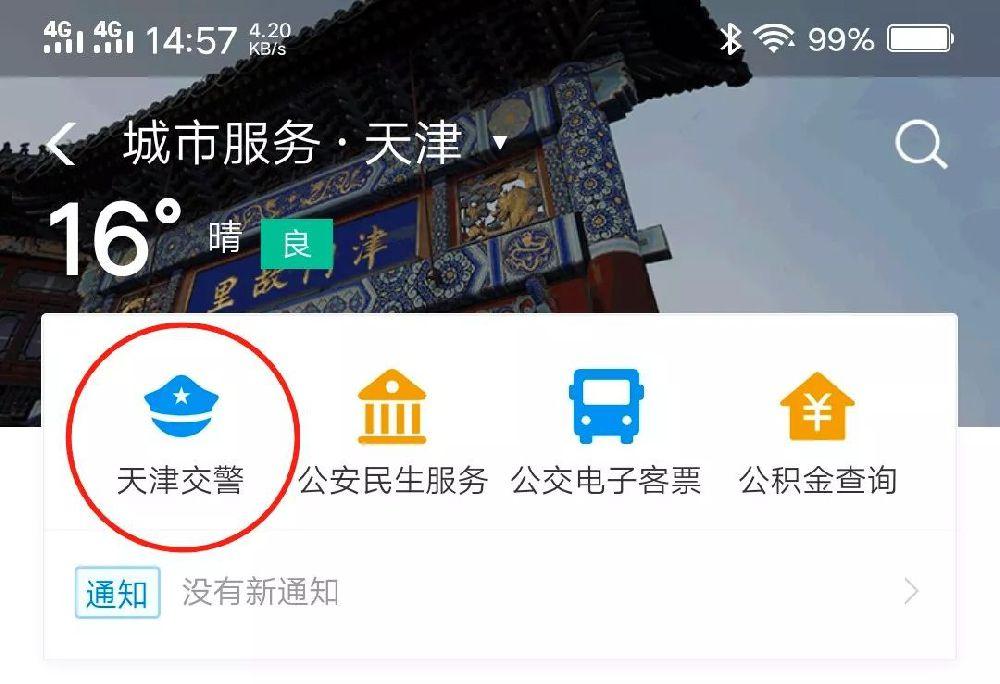 天津市交通违章支付宝缴费流程