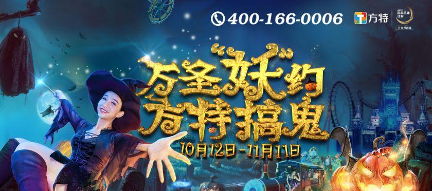 2018年天津欢乐谷万圣节游玩攻略(时间+玩法+交通)